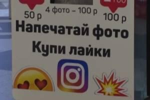 Máquina expendedora vende 'likes' en Instagram a menos de 1 dólar