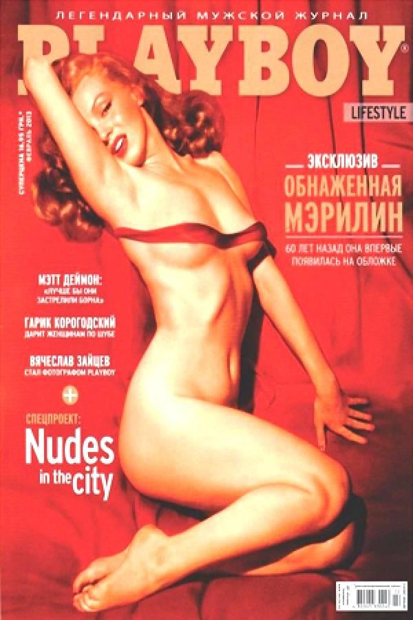 Marilyn posó desnuda en sus comienzos. Esta fue la primera portada de Playboy
