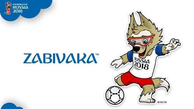 Mascota de Rusia 2018