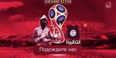 Amenaza de ISIS