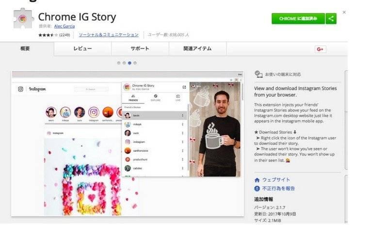 Cómo ver historias sin dejar huella — Instagram