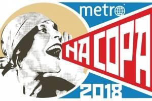 Selo Copa 2018