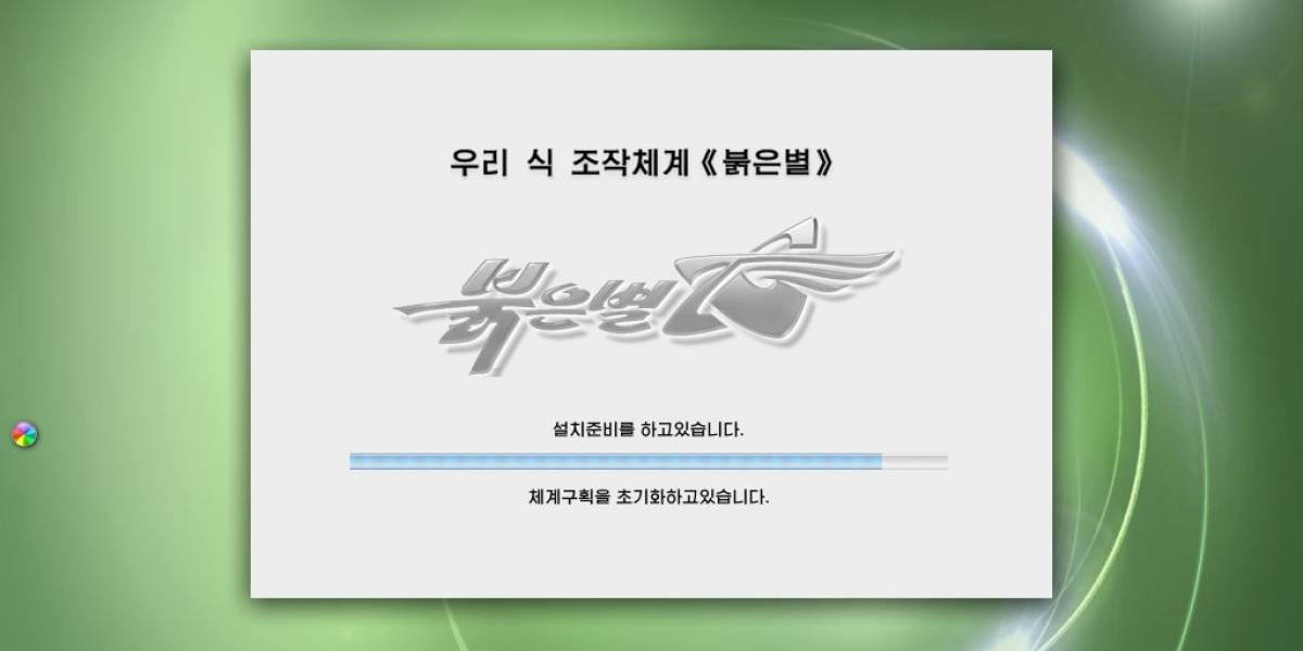 Sistema operativo de Corea del Norte busca parecerse a OS X