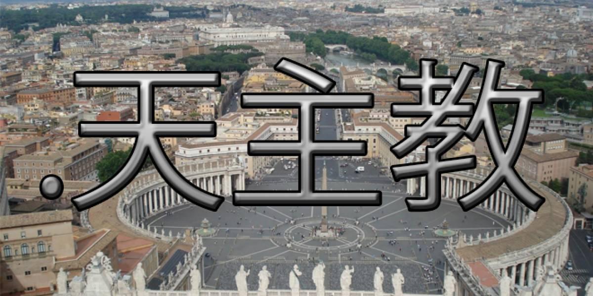 'Iglesia Católica' escrito en chino será la primera propuesta para nuevo dominio de nivel superior