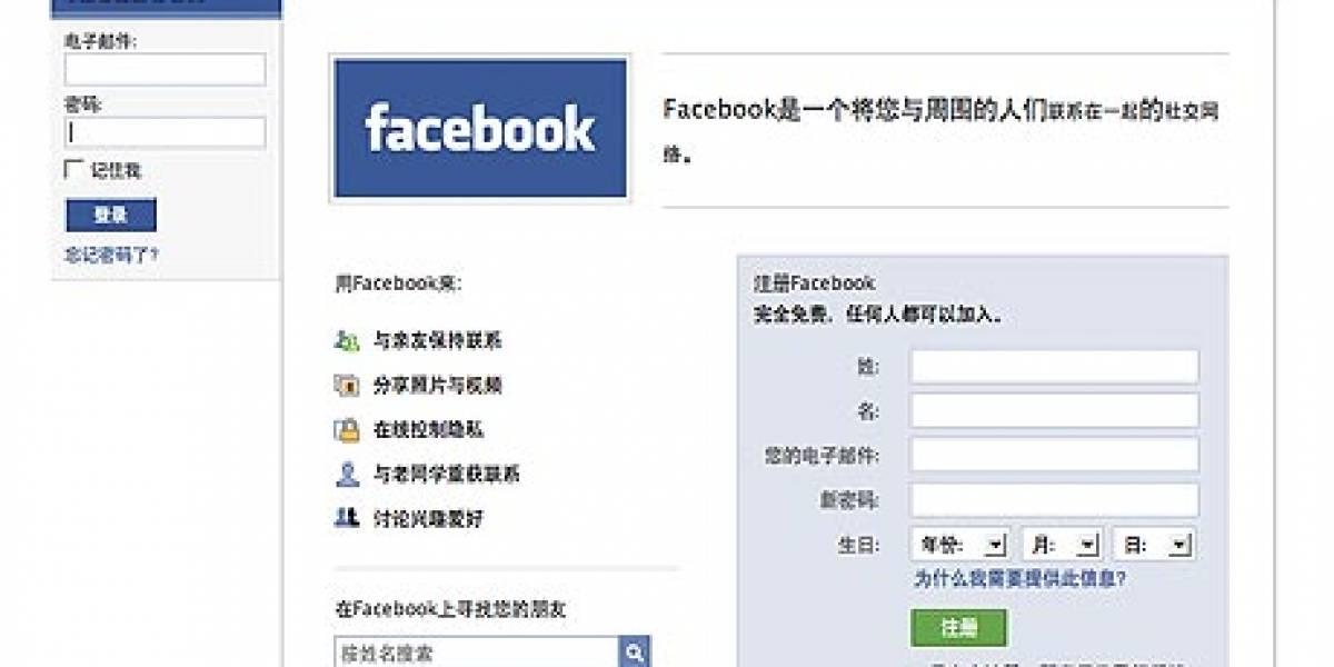 Futurología: Facebook se prepara para entrar a China