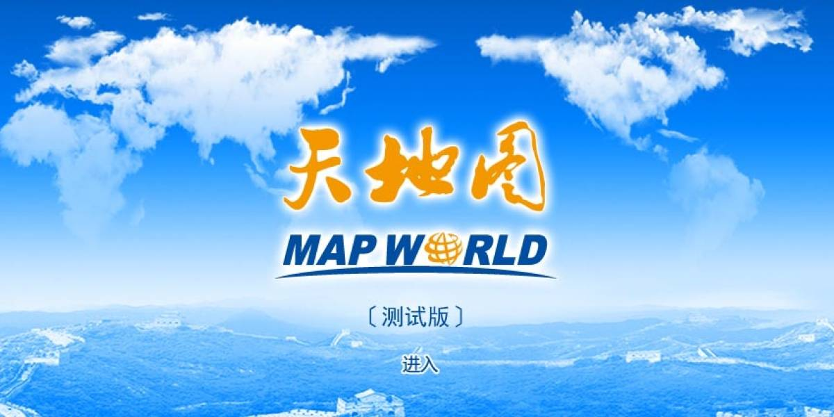Map World, la alternativa china a Google Earth