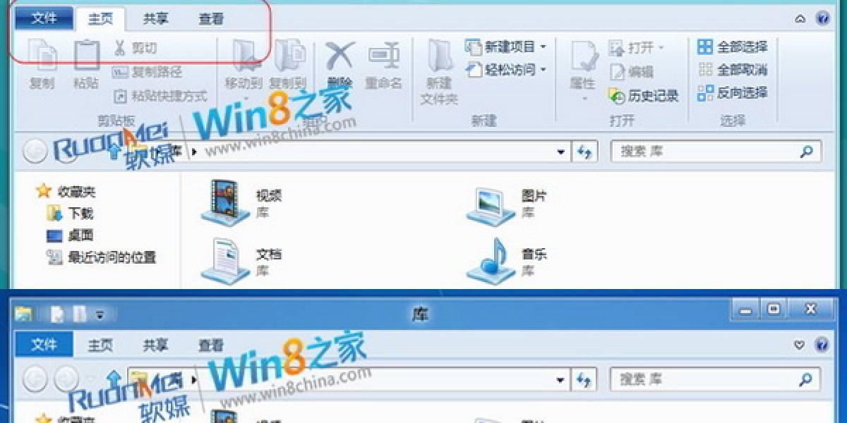 """Imágenes filtradas de Windows 8 muestran una interfaz gráfica """"más plana"""""""