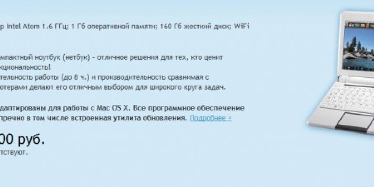 Clones de Mac ahora desde Rusia