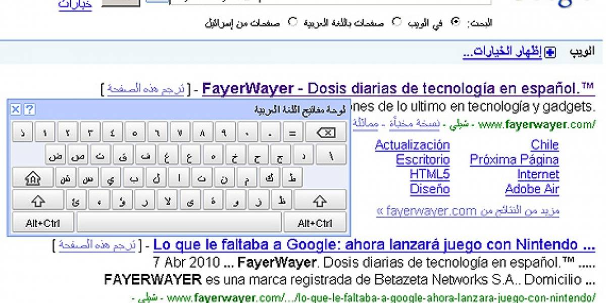 Google con teclado virtual en países con caracteres especiales