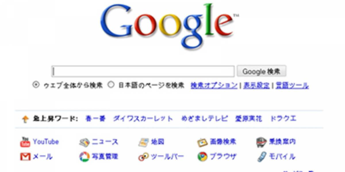 Google bajó pagerank de Google Japón por usar pay-per-post