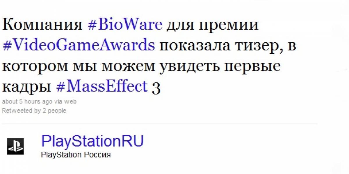 Futurología: Mass Effect 3 se anunciará en los VGA 2010