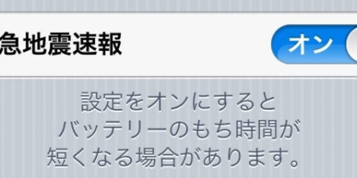 Japón: iOS 5 incluye notificaciones de alerta de terremotos para los usuarios de iPhone