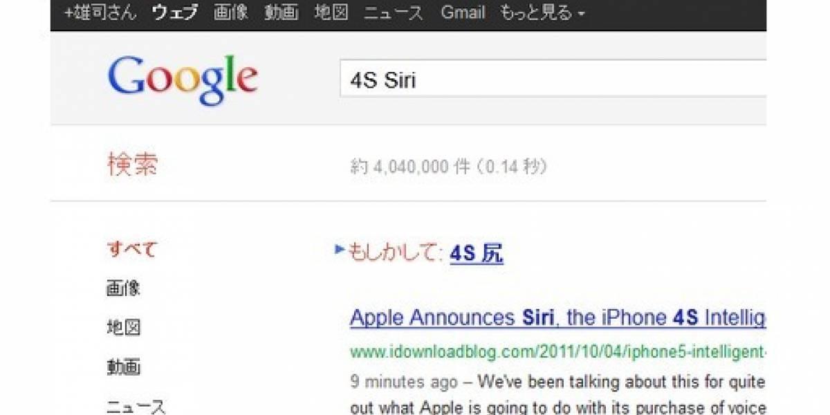 ¿Qué les parecieron los nombres iPhone 4S y Siri?