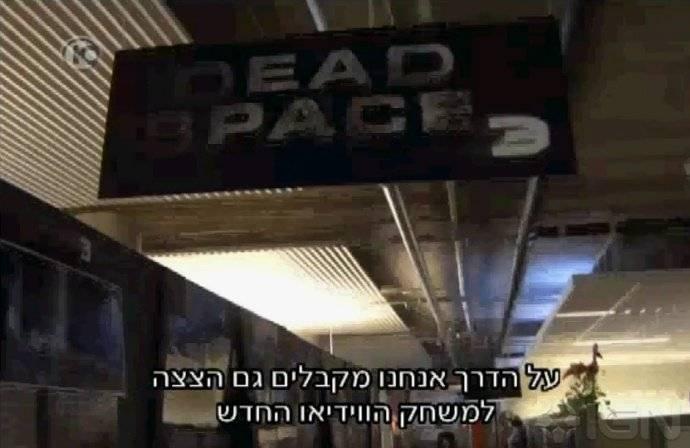 Dead Space 3 se filtra desde la televisión Israelí