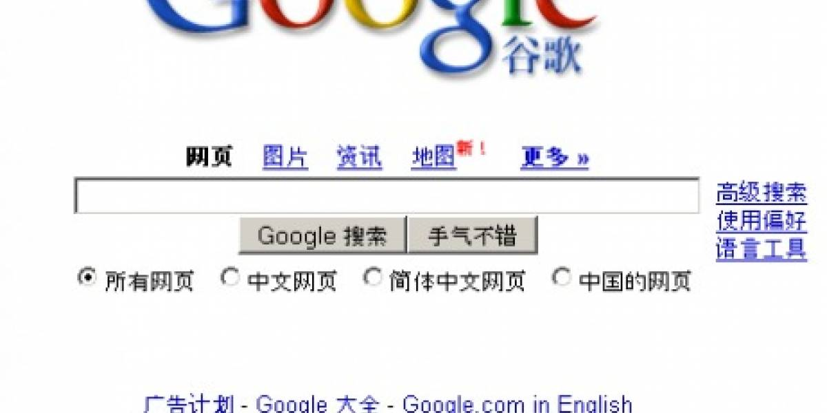 Google lanza beta de un buscador de compras en China
