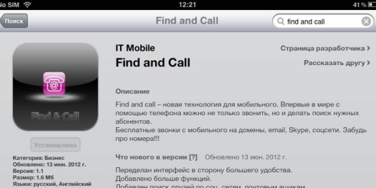 SMS de amigos recomendando apps, otra forma de robar tu información desde el móvil