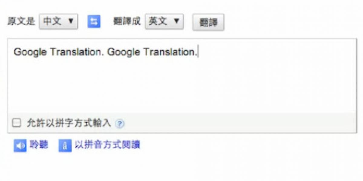 Video: La canción de Google Translate