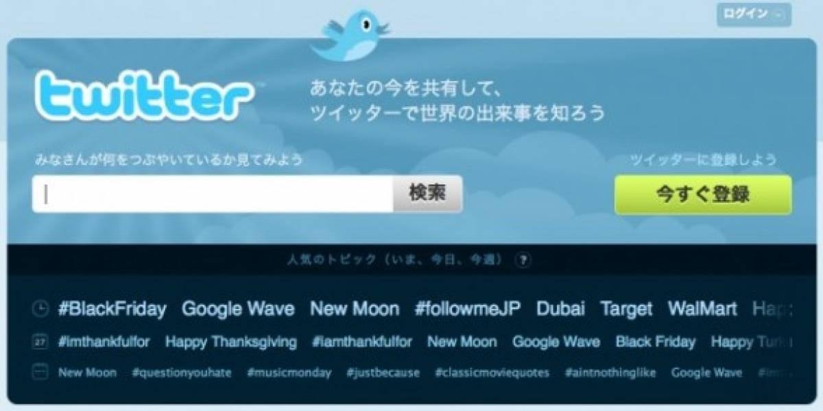 Twitter Japón introduce versión pagada