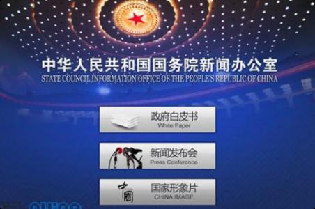 China lanza una app gratuita para mejorar su imagen