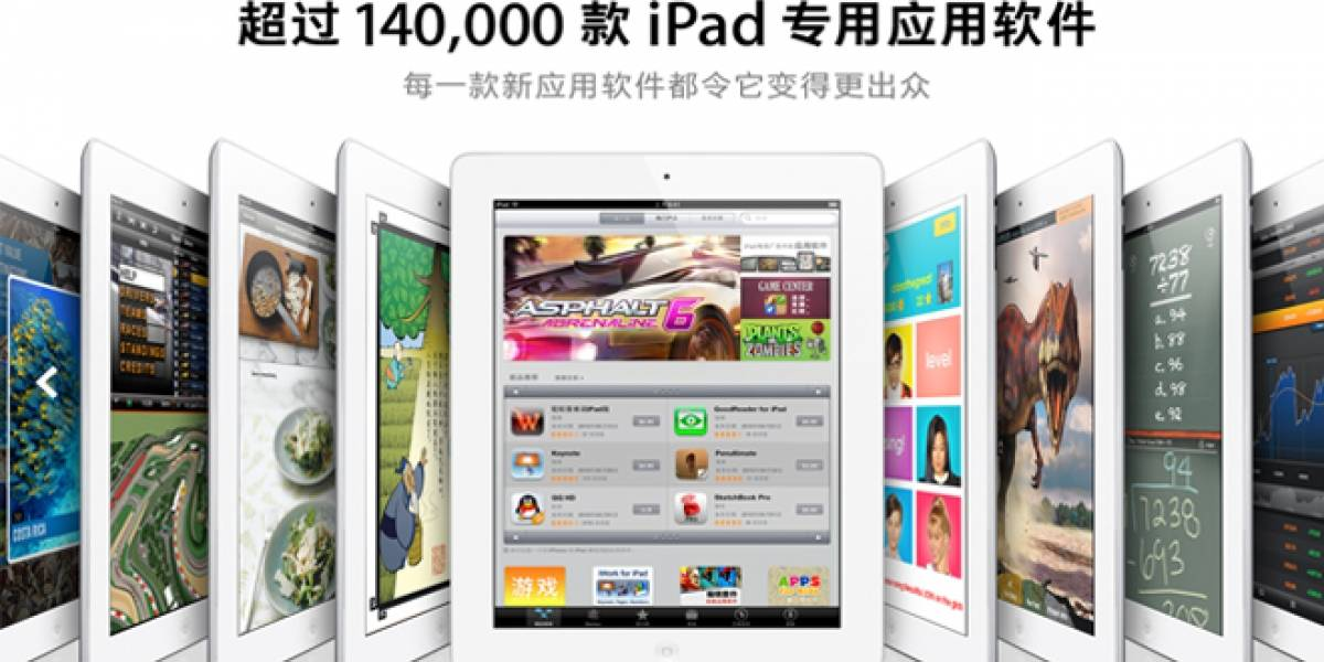 "Demandan a Apple en China por el uso de la palabra ""iPad"""