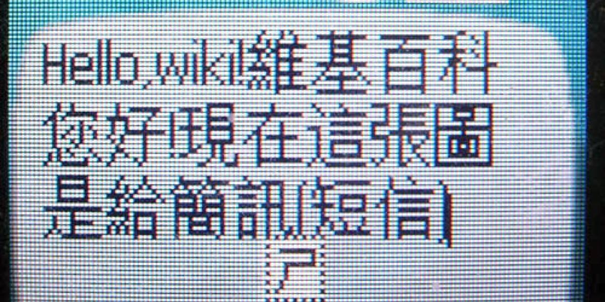 SMS entre España y China ahora son posibles a través cualquier operadora