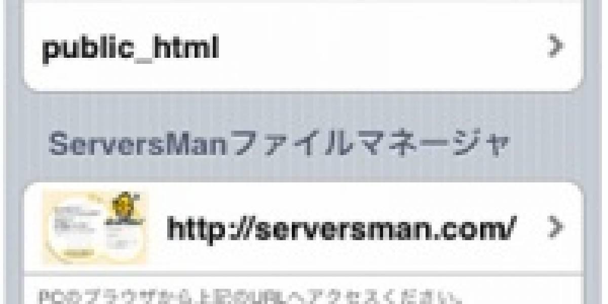 ServersMan@iPhone tansforma tu iPhone en un servidor web