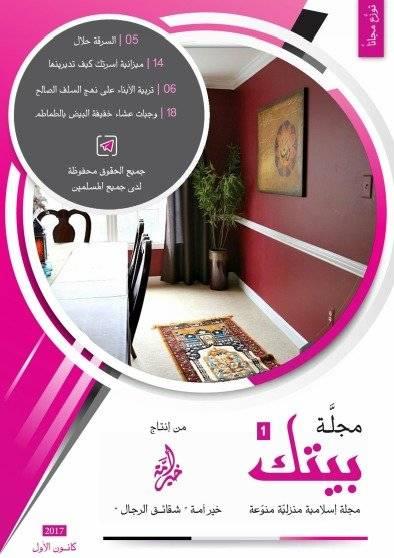 capa revista feminina Beituki Al Qaeda