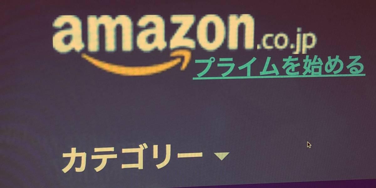 Oficinas de Amazon Japón son allanadas por organismo antimonopolio