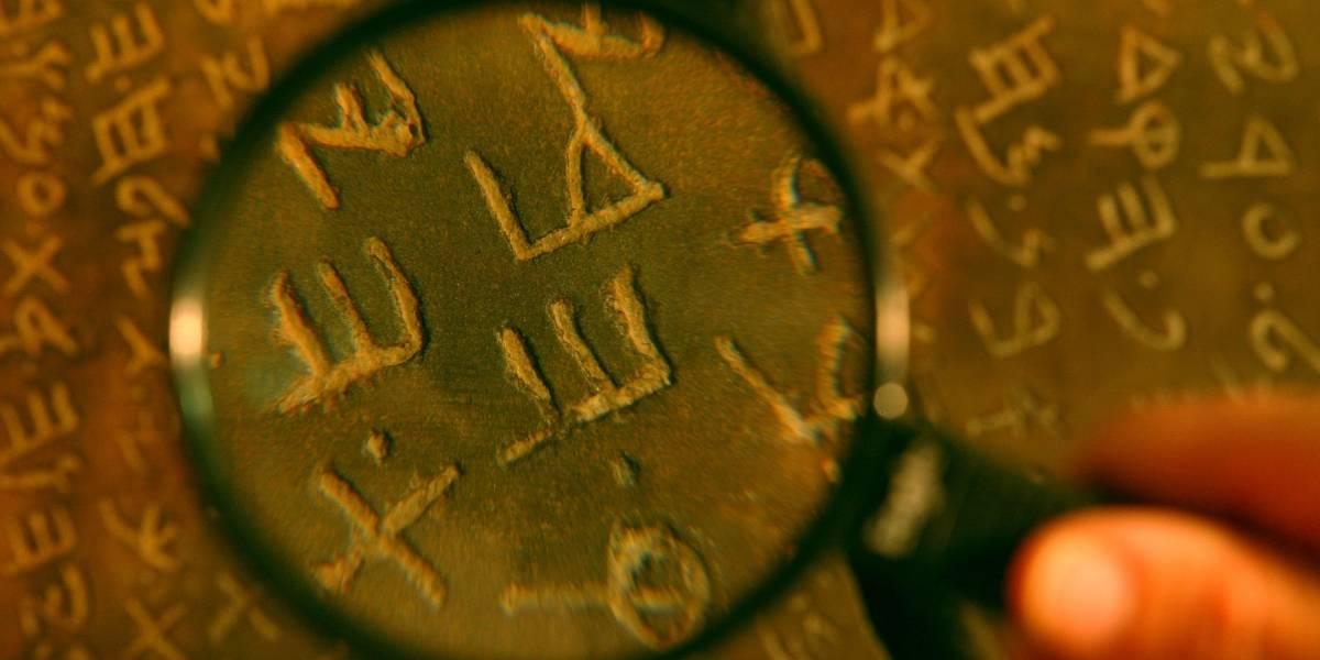 Uno de los Manuscritos del Mar Muerto más enigmáticos fue revelado por Israel en una exposición