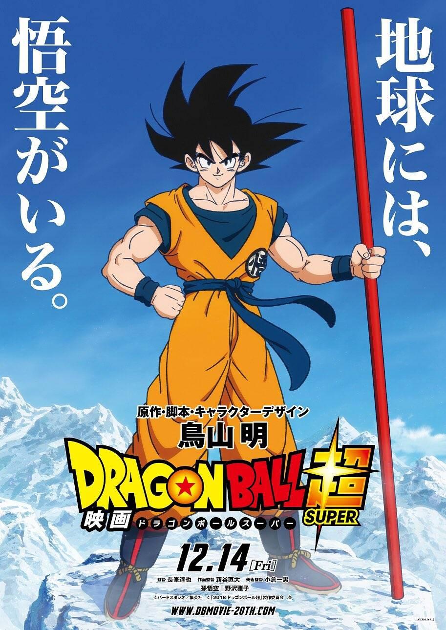 El afiche para la nueva pelicula de Dragon Ball Super