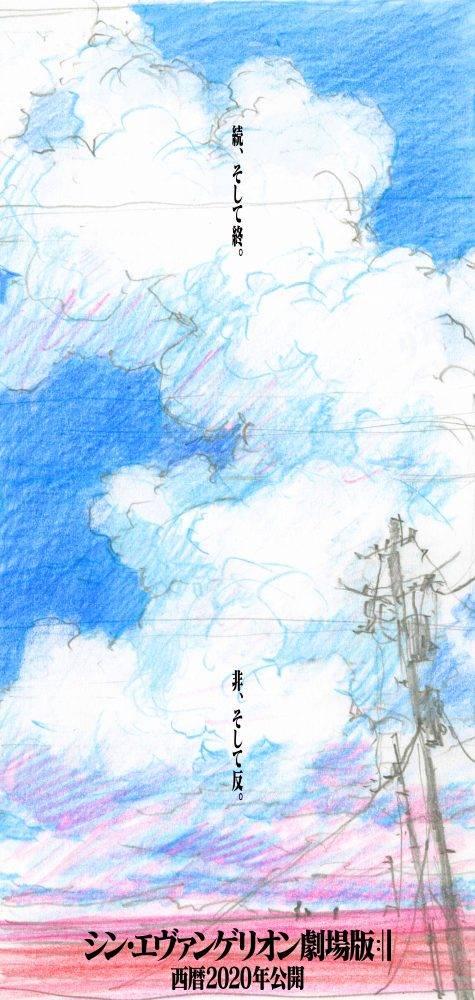 ¡La esperada Evangelion: 3.0+1.0 ya tiene fecha de estreno!