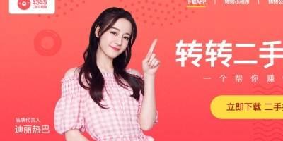 Sitio de compras en línea Zhuanzhuan