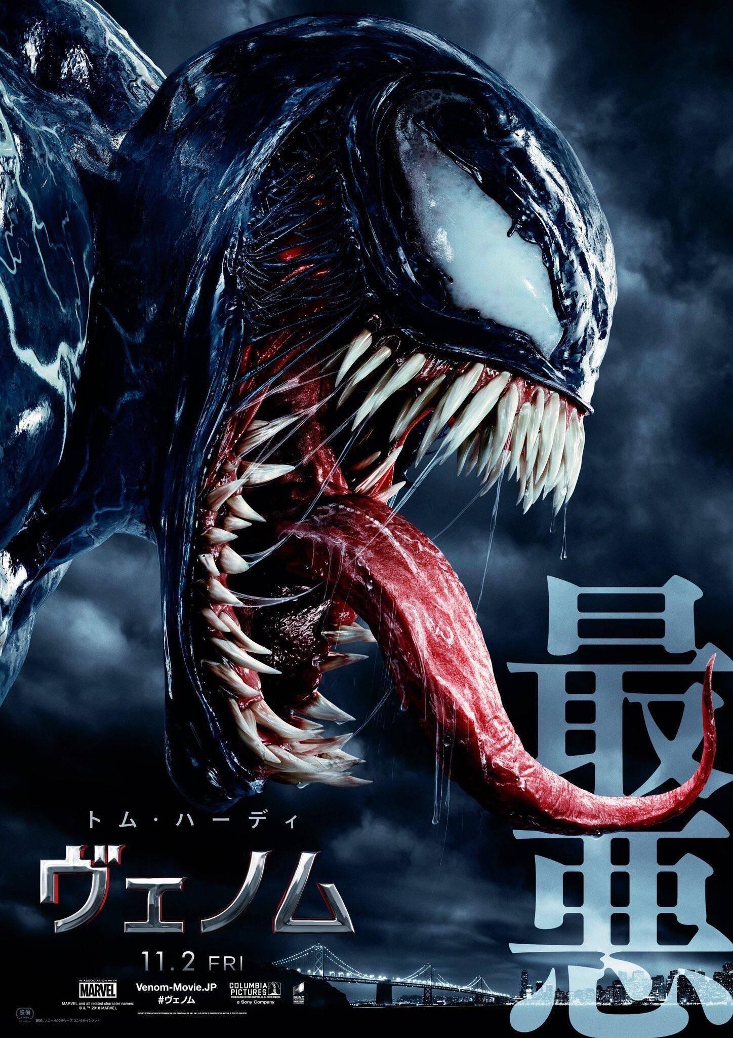 Japón crea el póster de Venom más espectacular de la historia