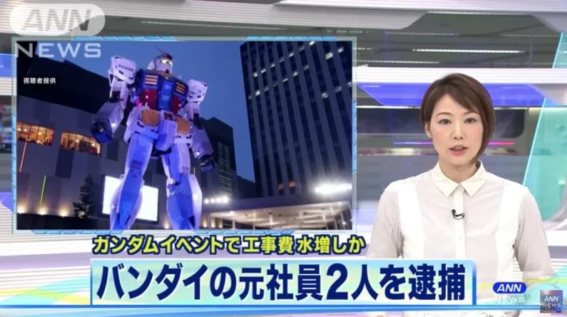 Japón Gundam