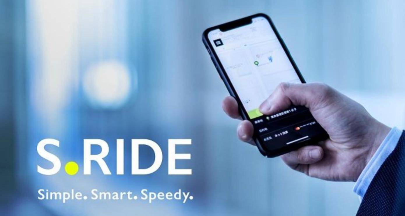 S.Ride