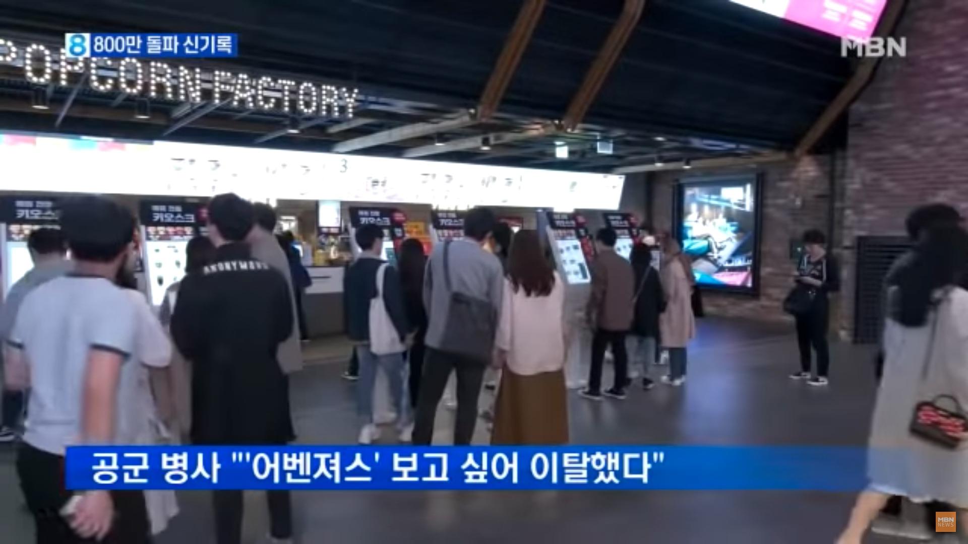 Soldado coreano se escapa para ver Avengers: Endgame y es arrestado