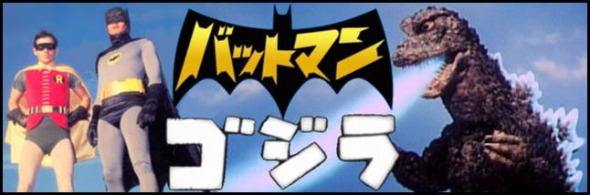 Batman vs Godzilla