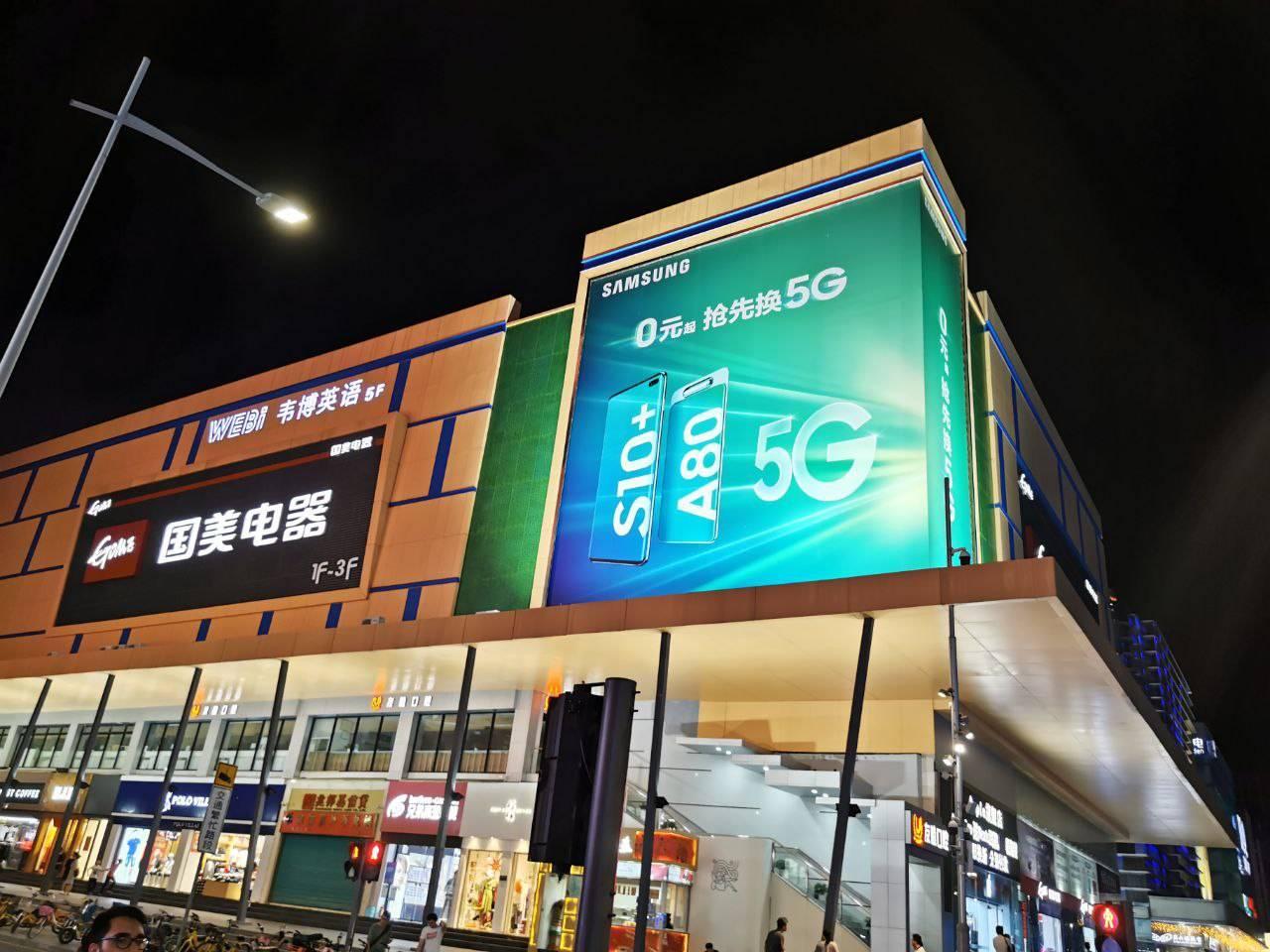 5G Shenzhen
