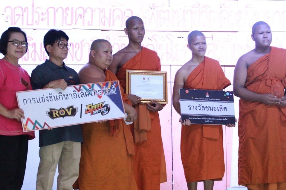 Monjes Budistas Esports