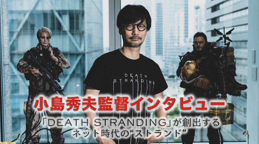 Hideo Kojima Entrevista