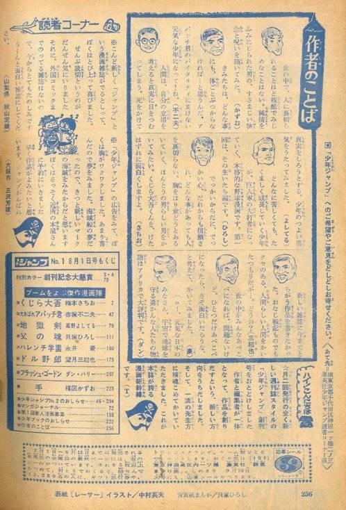 Japón Manga Shonen Jump