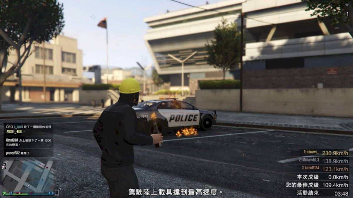 Hong Kong GTA V