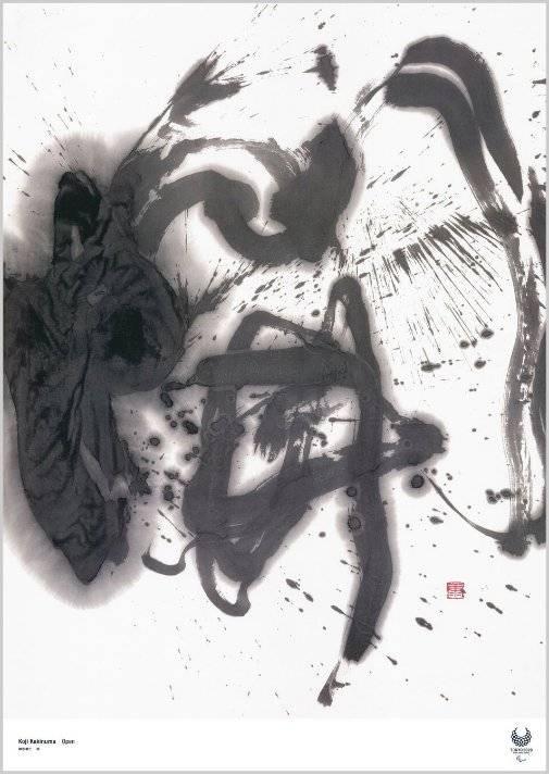 """""""Open"""", de Koji Kakinuma Reprodução"""