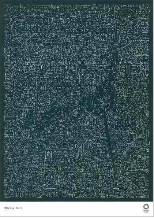 """""""flow line"""", de Daijiro Ohara Reprodução"""