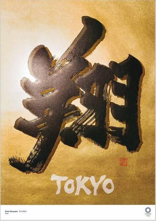 """""""FLY HIGH!"""", de Shoko Kanazawa Reprodução"""
