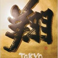"""FLY HIGH!"", de Shoko Kanazawa"