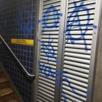 Metrô depredado manifestação
