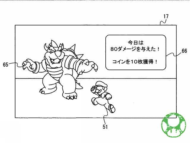 Nintendo patente