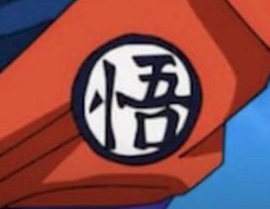 Dragon Ball kanjis