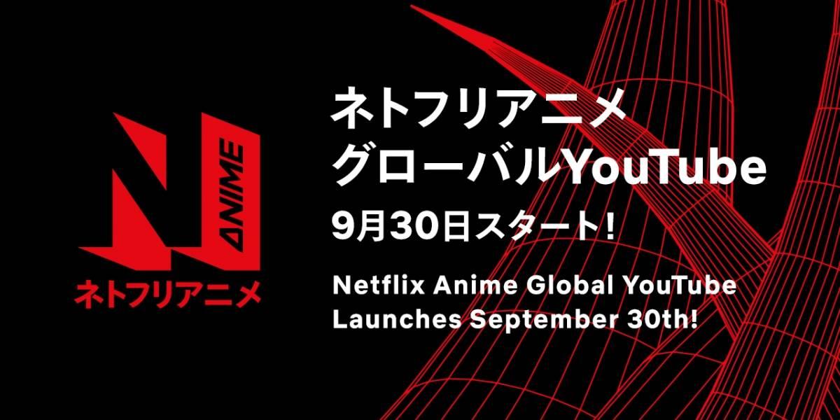 Netflix ofrecerá anime gratis a través de youtube en todo el mundo